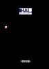 URL du fichier dans HAL - URL